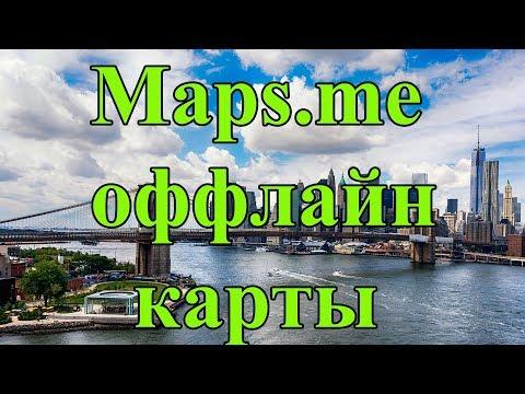 Обзор приложения MAPS. ME:  бесплатные оффлайн карты