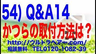 54)Q&A14  かつらの取付方法は?  ウルトラヘアー 本気でカツラを探しているあなたへ!完全オーダーメイドで5〜19万円 thumbnail