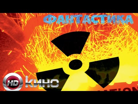 Катастрофа в шахте 7 (фантастика, триллер) смотреть онлайн