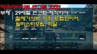 [아크엔그램] 29레벨 엔그램 제작하기(마취트랩와이어,…