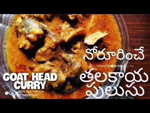 తలకాయ పులుసు | goat head curry | vimala vantillu|