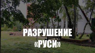 В Светлогорске начали разбирать отель «Русь» на улице Верещагина