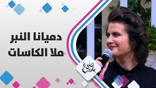 الفنانة دميانا النبر - ملا الكاسات