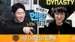 서울 다이너스티 tobi 편 – ep.2 류제홍의 멘탈 나노강화제 I 오버워치 리그 2020시즌