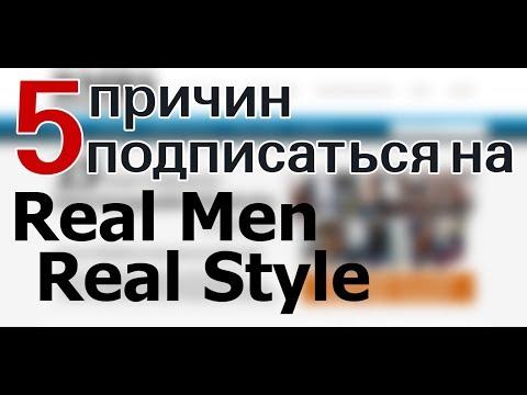 5 причин подписаться на канал Real Men Real Style   Мужской канализ YouTube · С высокой четкостью · Длительность: 5 мин22 с  · Просмотры: более 3.000 · отправлено: 29.06.2017 · кем отправлено: Real Men Real Style Russian