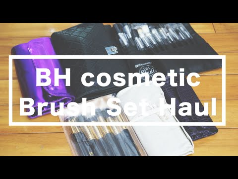 BH cosmetic Brush Set Haul X 平價刷具分享