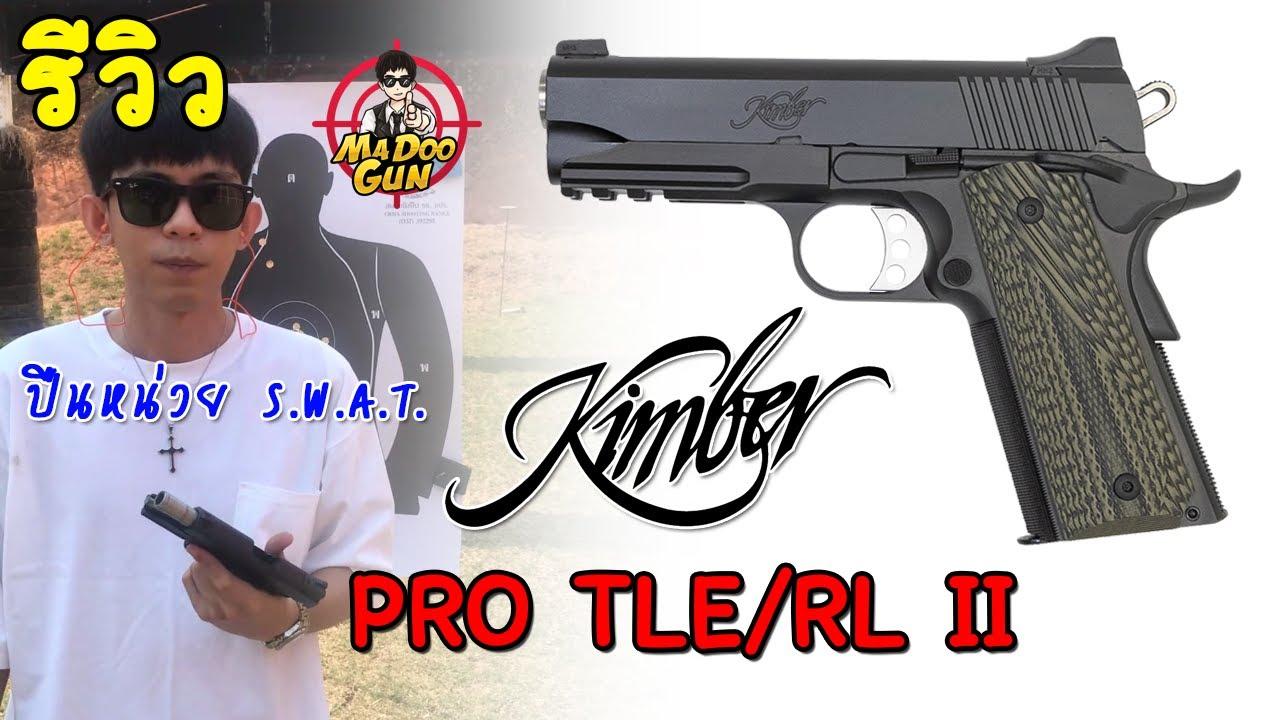 รีวิวปืน KIMBER PRO TLE/RL II