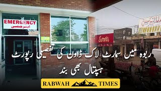 Rabwah my lock down ki tafseeli report, Hospital bhi band