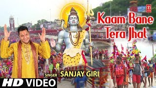 Kaam Bane Tera Jhat I New Kanwar Bhajan I SANJAY GIRI I Latest Full HD Video Song