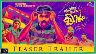 Thrissivaperoor Kliptham |Teaser Trailer | Asif Ali, Chemban Vinod Jose, Aparna Balamurali |Official