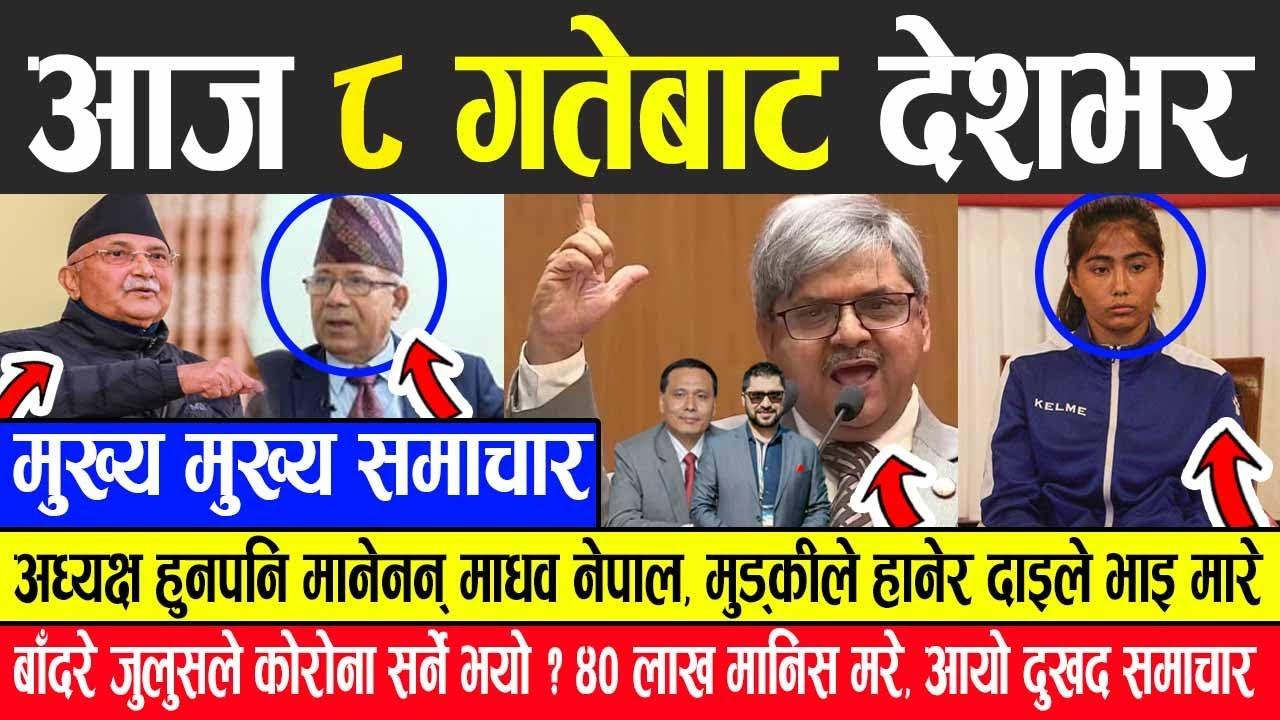 Nepali News 🔴 दोस्रो अध्यक्ष दिन्छु भन्दा पनि माधव नेपाल मानेनन् बाँदरे जुलुसले कोरोना सर्ने भयो ?