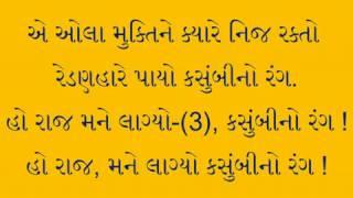 lagyo kasumbi no rang by Chetan Gadhvi Zaverchand Meghani Gujarati lokgeet wmv