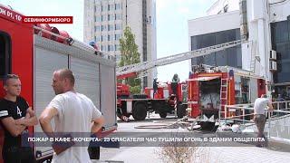 Севастопольские спасатели час тушили пожар в кафе «Кочерга»