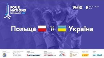 08.11.2019 19:00 FOUR NATIONS TOURNAMENT. Польща & Україна