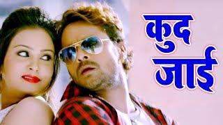 कुद जाई बहरी !! Khesari Lal Yadav !! Jila Champaran Song !! Kud Jaai Bahari Song HD !! Bhojpuri Song
