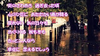 あたたかい雨/真木ことみ  カラオケカバー