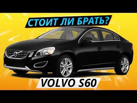 Самый надежный премиум, Volvo S60? | Подержанные автомобили