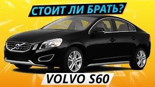 Самый надежный премиум, Volvo S60? | Подержанные автомобили / Видео