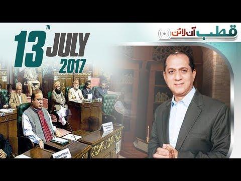 Qutb Online - SAMAA TV - Bilal Qutb - 13 July 2017