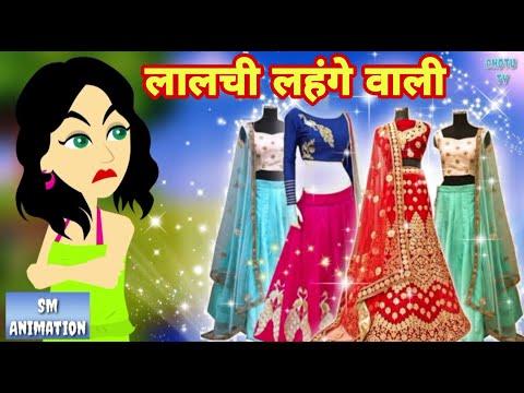 लालची लहंगे वाली  - Hindi Kahaniya    Jadui Kahaniya    Kahaniya    Hindi Kahaniya    Chotu Tv