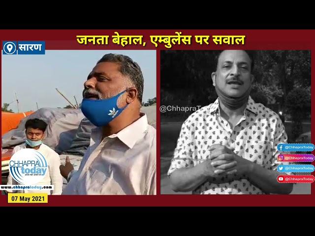 जनता बेहाल, एम्बुलेंस पर सवाल | Chhapra Today