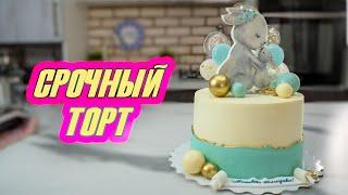 Кондитерский VLOG Торт на СКОРУЮ руку Делаем ТОРТ вместе Мама Вика
