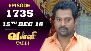 VALL  Serial  Episode 1735  15th Dec 2018  Vidhya  RajKumar  Ajay  Saregama TVShows Tamil