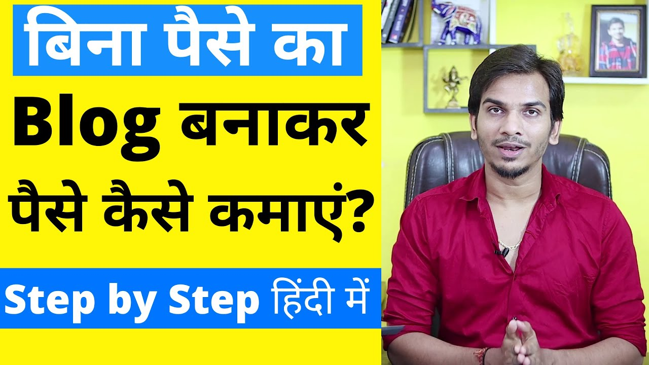 FREE Blog Kaise Banaye ? Step by Step Guide to Create Blog on Blogger