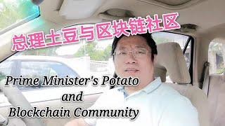 总理土豆与区块链社区/Prime Minister's Potato and Blockchain Community