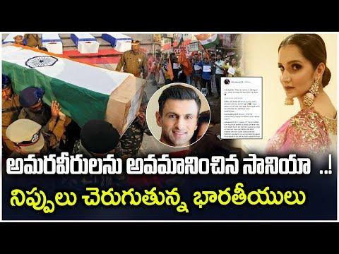 సానియా మీర్జా పై నిప్పులు చెరుగుతున్న భారతీయులు | Indian People Fires On Sania Mirza | CRPF Jawans