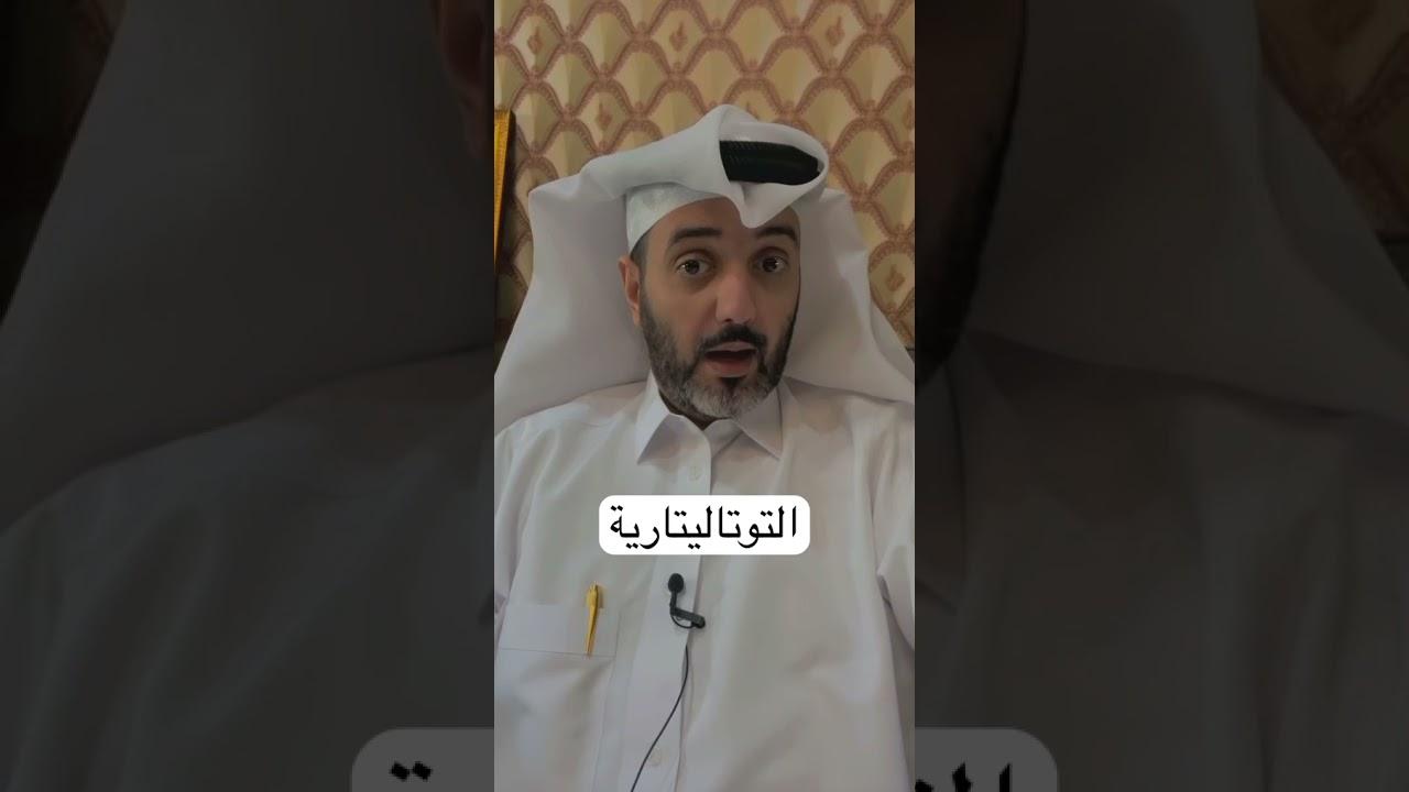 التوتاليتارية في الدول العربية