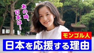 東京オリンピックでモンゴル人が日本を応援する理由をお伝えします