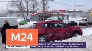 Смертельное ДТП произошло на северо востоке Москвы Москва 24