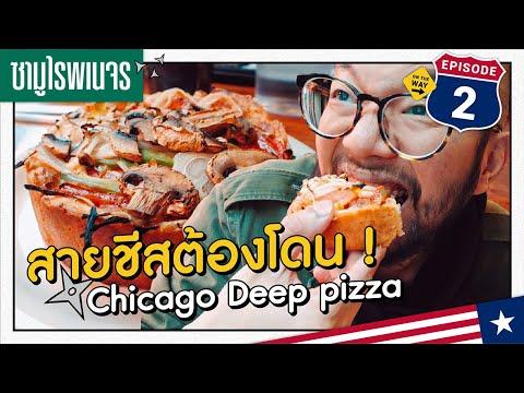 สายชีสต้องโดน Chicago Deep Pizza...ซามูไรพเนจร EP.2
