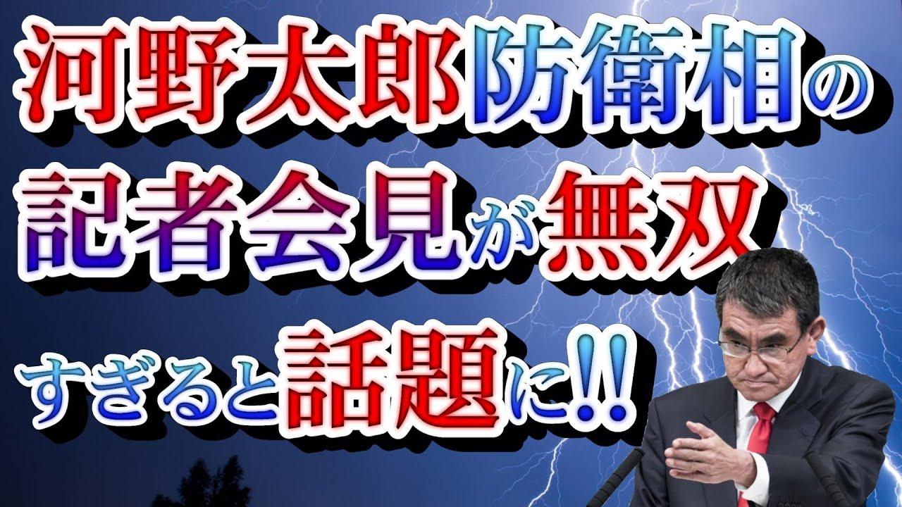 2020/08/05【河野太郎防衛相の記者会見が、無双すぎると話題に!】【ポスト安倍決定のお知らせ。】