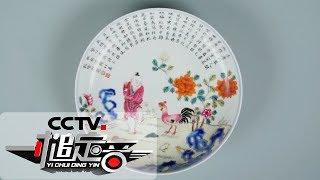 《一槌定音》 20190616| CCTV财经