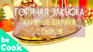 Горячие Закуски - КУРИНЫЕ ШАРИКИ С СЫРОМ | Рецепты на Новый Год