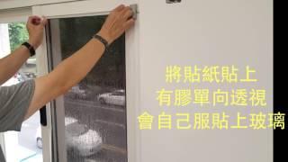 潘朵拉玻璃窗貼專賣 有膠單向透視隔熱紙DIY教學影片~ 拍賣用