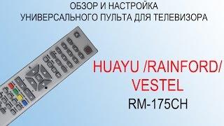 Огляд та Налаштування універсального пульта для телевізорів: HUAYU/RAINFORD/VESTEL RM-175CH
