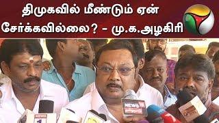 #MKAzhagiri  press meet regarding ban in DMK