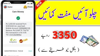 Free Money Website 2020 || New Earning Website in Pakistan || Earning online