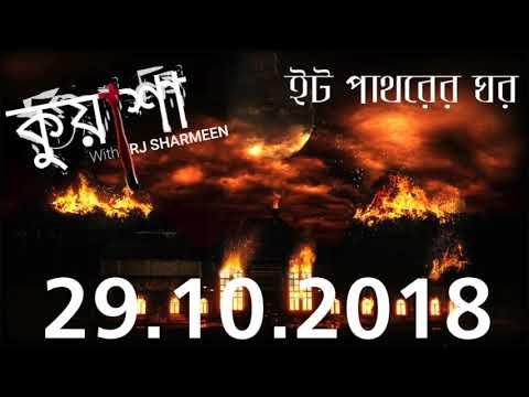 Eet Pathorer Ghor | Kuasha | RJ Sharmeen | ABC Radio 89 2 FM