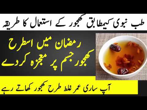 Khajoor Khane Ka Sahi Tareeqa | Khajoor Aur Badam Ka Mixture | How To Eat Wet Dates | TUT