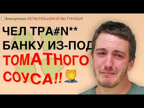 АНОНЫ С 4CHAN О САМОМ КРИНЖОВОМ СЕКСЕ [апвоут]
