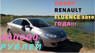 Обзор Renault Fluence 2010 1.6!