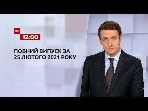 Новини України та світу   Випуск ТСН.12:00 за 25 лютого 2021 року