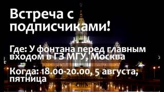 Встреча с подписчиками канала Оксфордский Университет Внутри. Москва, МГУ, 5 августа