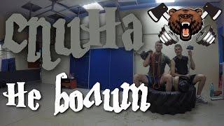 Rocky Volleyboa #3 Спина НЕ Болит
