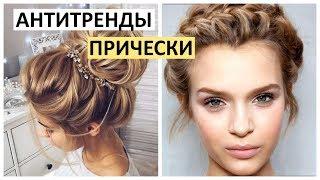 АНТИТРЕНДЫ ПРИЧЕСКИ 2020 Окрашивание волос тренды лето 2020 стрижки укладки каре волосы