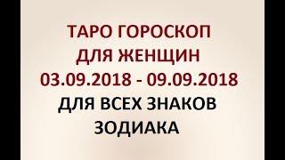 видео Гороскоп на 2018 год Козерог: для женщин и мужчин, любовный, денежный ...